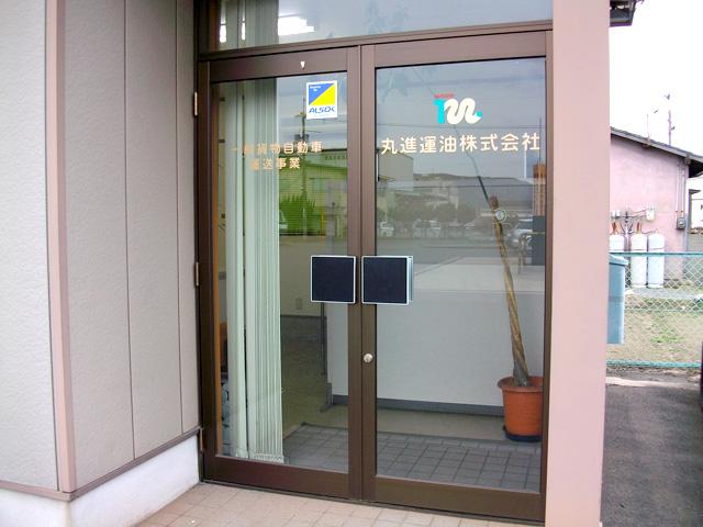 水島営業所
