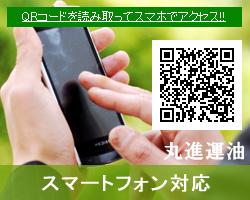 スマートフォン(iPhone,Android)対応)